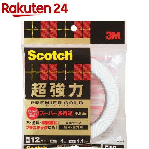 スコッチ 超強力両面テープ プレミアゴールド12 SPS-12(1コ入)