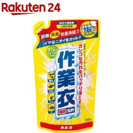 作業衣洗剤 ジェルタイプ 詰替用(700ml)