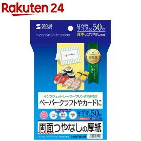サンワサプライ インクジェット厚紙 はがきサイズ JP-EM1NHKN(50枚入)【サンワサプライ】