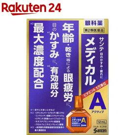 【第2類医薬品】サンテメディカル アクティブ(12ml)【KENPO_11】【サンテ】