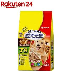 愛犬元気 7歳以上用 ささみ・緑黄色野菜・小魚入り(2.3kg)【愛犬元気】[ドッグフード]