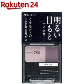 資生堂 インテグレート グレイシィ アイカラー ローズ786(2g)【インテグレート グレイシィ】