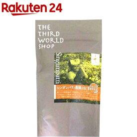 シンガンパティ農園の紅茶 ティーバッグ(1.8g*14包)【第3世界ショップ】