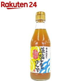 寺岡家の醤油 藻塩レモンぽんず(300ml)【寺岡家の醤油】