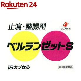 【第2類医薬品】ベルランゼットS(18カプセル)