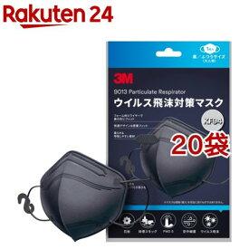3M ウイルス飛沫対策マスク 黒 KF94BK1(20袋セット)【3M(スリーエム)】