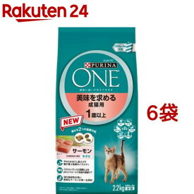 ピュリナワン キャット 美味を求める成猫用 1歳以上 サーモン(2.2kg*6コセット)【dalc_purinaone】【qqu】【ピュリナワン(PURINA ONE)】[キャットフード]