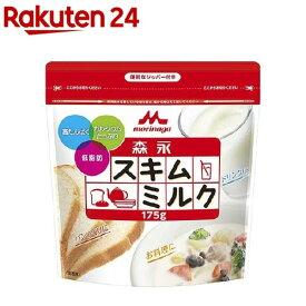 森永 スキムミルク(175g)