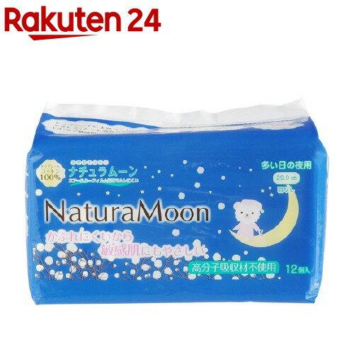 ナチュラムーン 生理用ナプキン 多い日の夜用 羽なし(12コ入)【イチオシ】【ナチュラムーン】