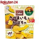 NaturaL CaLbee さつまいもとかぼちゃ(35g*5コセット)【カルビー ポテトチップス】