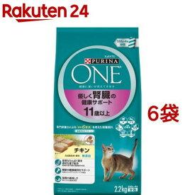 ピュリナワン キャット 優しく腎臓の健康サポート 11歳以上 チキン(2.2kg*6コセット)【dalc_purinaone】【qqu】【ピュリナワン(PURINA ONE)】[キャットフード]