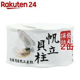 銘産探訪 陸奥湾産帆立貝柱(180g*2コセット)[缶詰]