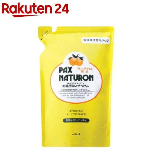 パックスナチュロン お風呂洗いせっけん 詰替用(450mL)【イチオシ】【パックスナチュロン(PAX NATURON)】