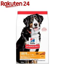 サイエンスダイエット ライト 大型犬種用 肥満傾向の成犬用(12kg)【dalc_sciencediet】【サイエンスダイエット】[ドッグフード]