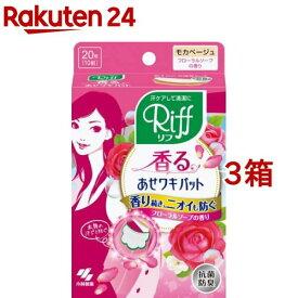 香るあせワキパット リフ(20枚(10組)入*3箱セット)【あせワキパット】