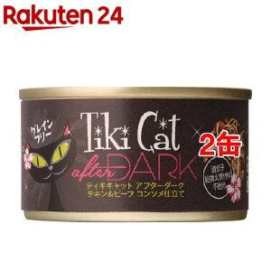 ティキキャット アフターダーク チキン&ビーフ コンソメ仕立て(80g*2缶セット)