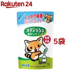 牛乳石鹸 メディッシュ 薬用ハンドソープ 詰替用(220ml*5コセット)【メディッシュ】
