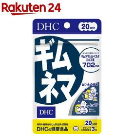 DHC ギムネマ 20日(60粒)【DHC サプリメント】