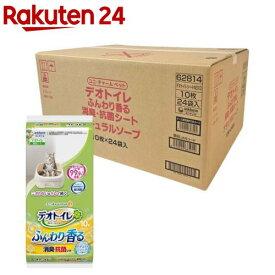 ケース販売 デオトイレ ふんわり香る消臭・抗菌シート ナチュラルソープの香り(10枚入*24袋セット)【デオトイレ】
