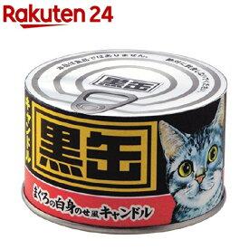 カメヤマ 黒缶キャンドル(1個入)【カメヤマ】