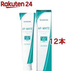 薬用APホワイト フローラルミント(100g*12本セット)【AP-WHITE(エーピーホワイト)】