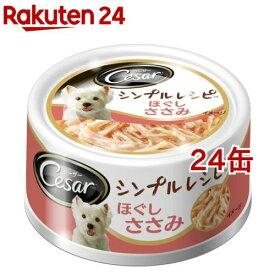 シーザー シンプルレシピ ほぐしささみ(80g*24缶セット)【シーザー(ドッグフード)(Cesar)】