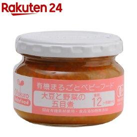 大豆と野菜の五目煮(100g)【イチオシ】【有機まるごとベビーフード】