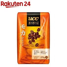 香り炒り豆 モカブレンド AP(270g)【香り炒り豆】[コーヒー]