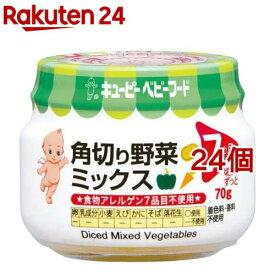 キユーピーベビーフード 角切り野菜ミックス(70g*24個セット)【キューピーベビーフード】