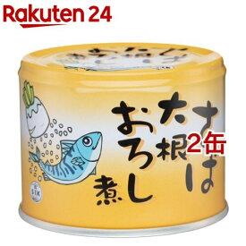 信田缶詰 さば大根おろし煮(190g*2缶セット)【信田缶詰】