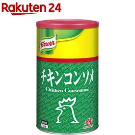 クノール チキンコンソメ 業務用(1kg)【クノール】