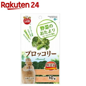 野菜のおたより ブロッコリー(10g)