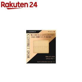 コフレドール ヌーディカバー モイスチャーパクトUV ベージュ-B(9.5g)【kane02】【コフレドール】