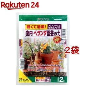 花ごころ 室内・ベランダ園芸の土(2L*2コセット)