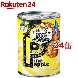 リリー パインスライス 100%ジュース漬け 3号缶EO(565g*24缶セット)【リリー(Lily)】[缶詰]