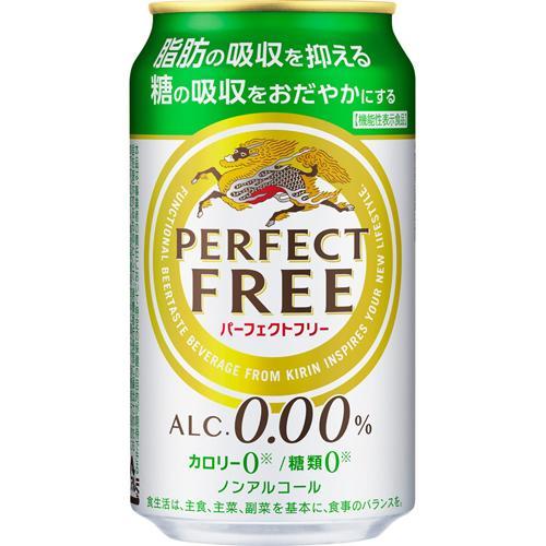 キリンパーフェクトフリーノンアルコール・ビールテイスト飲料