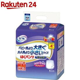 リフレ はくパンツ ジュニア SS(20枚入)【KENPO_13】【r0p】【リフレ はくパンツ】