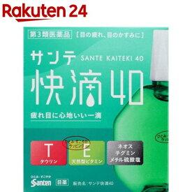 【第3類医薬品】サンテ 快滴40(15ml)【サンテ】