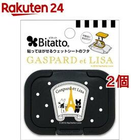 ビタットミニ リサとガスパール ブラック(1コ入*2コセット)【ビタット(Bitatto)】