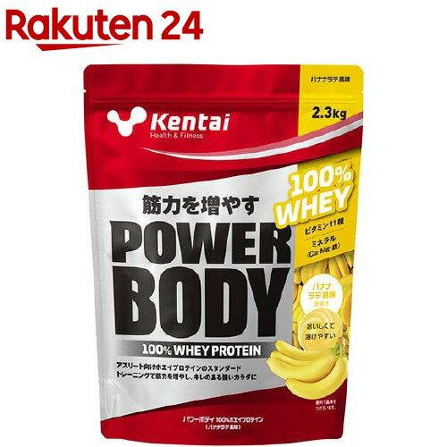 Kentai(ケンタイ)パワーボディ100%ホエイプロテインバナナラテ風味