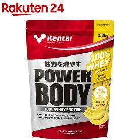 Kentai(ケンタイ) パワーボディ100%ホエイプロテイン バナナラテ風味(2.3kg)【kentai(ケンタイ)】