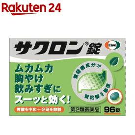 【第2類医薬品】サクロン錠(96錠)【KENPO_11】【サクロン】