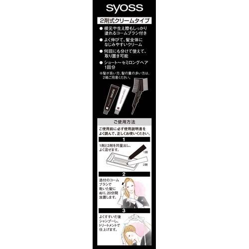 サイオスヘアカラークリーム3-Pピンクベージュ