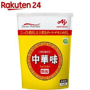 味の素 中華味 袋 業務用(1kg)【味の素(AJINOMOTO)】