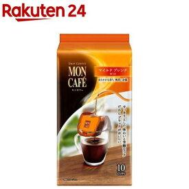 モンカフェ マイルドブレンド(8.0g*10袋入)【モンカフェ】[コーヒー]