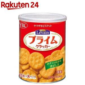 ヤマザキビスケット ルヴァン プライムスナック 保存缶 L(104枚入)【ルヴァン】[おやつ お菓子 保存食 非常食]
