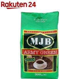 MJB アーミーグリーン(900g)【MJB】[コーヒー]
