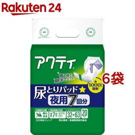 アクティ 尿とりパッド 夜用 7回分吸収(20枚入*6袋セット)【アクティ】