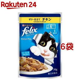 フィリックス やわらかグリル 成猫用 ゼリー仕立て チキン(70g*6袋セット)【dalc_felix】【wpq】【フィリックス】[キャットフード]