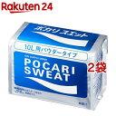 ポカリスエットパウダー 10L用(740g*2コセット)【ポカリスエット】